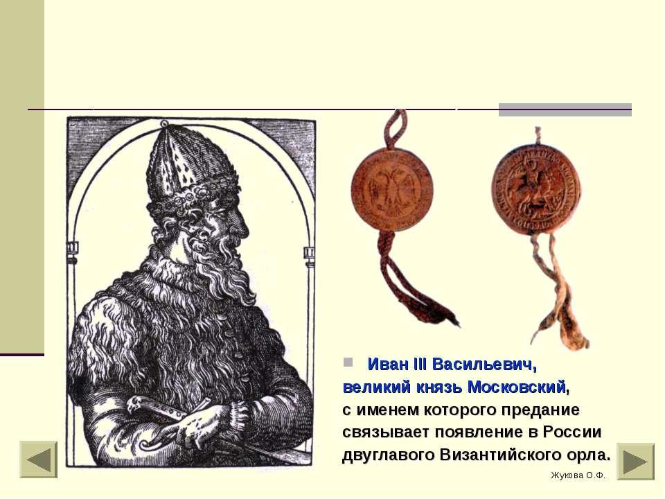 Иван III Васильевич, великий князь Московский, с именем которого предание свя...