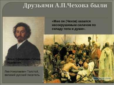Лев Николаевич Толстой, великий русский писатель. Илья Ефимович Репин, художн...
