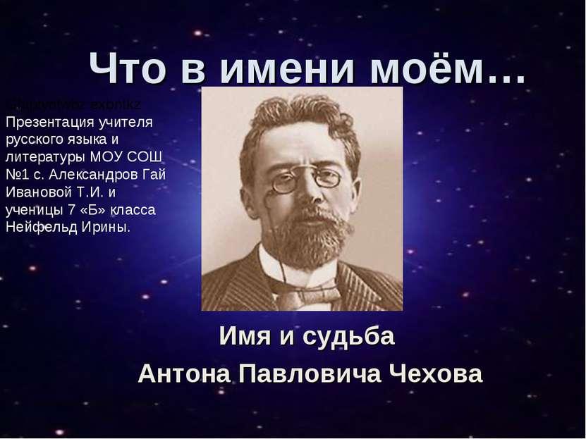 Что в имени моём… Имя и судьба Антона Павловича Чехова Ghtptynfwbz exbntkz Пр...