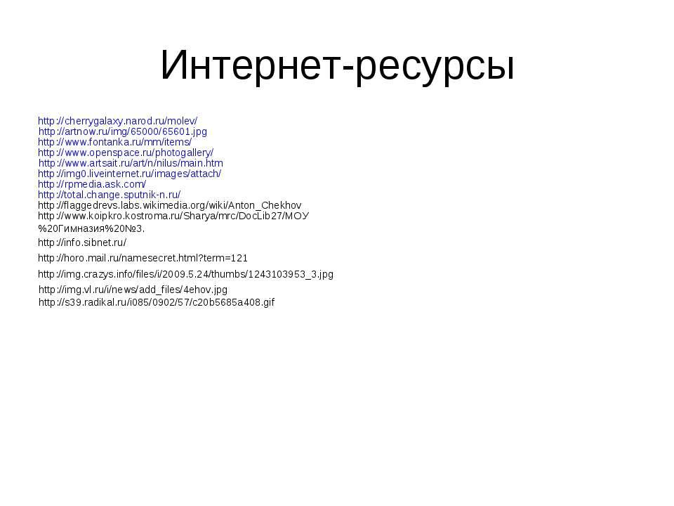 Интернет-ресурсы http://cherrygalaxy.narod.ru/molev/ http://artnow.ru/img/650...