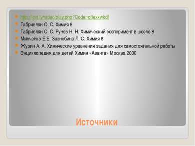 Источники http://lovi.tv/video/play.php?Code=qftexxwkdf Габриелян О. С. Химия...