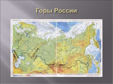 Уральские горы Кавказские горы Алтай Саяны