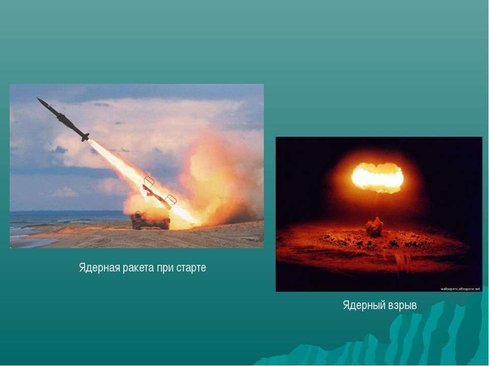 Ядерная ракета при старте Ядерный взрыв