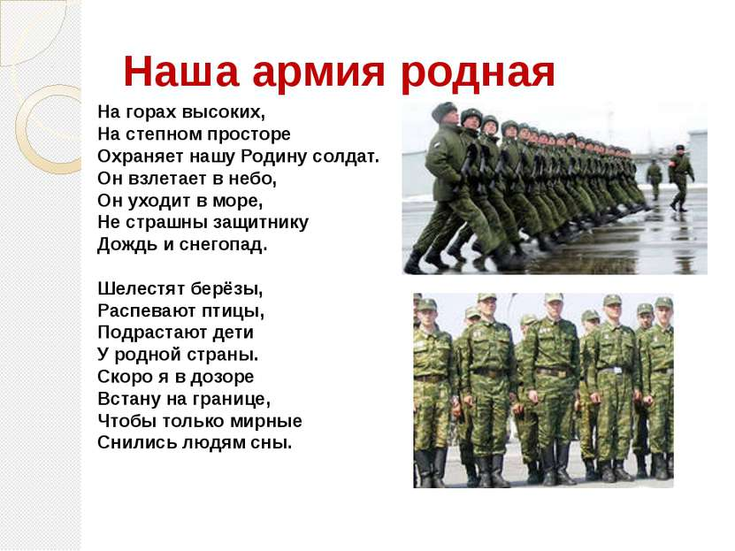 Наша армия родная На горах высоких, На степном просторе Охраняет нашу Родину ...