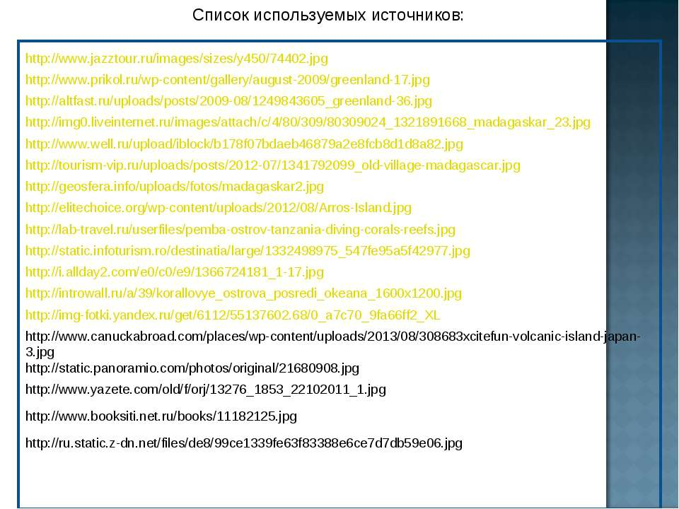 Список используемых источников: http://www.jazztour.ru/images/sizes/y450/7440...