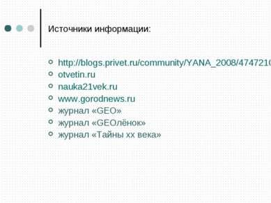 Источники информации: http://blogs.privet.ru/community/YANA_2008/47472106 otv...