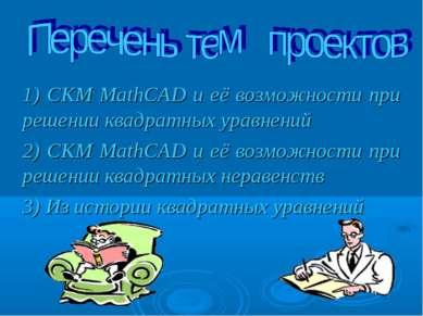 1) СКМ MathCAD и её возможности при решении квадратных уравнений 2) СКМ MathC...