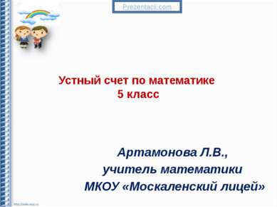 Устный счет по математике 5 класс Артамонова Л.В., учитель математики МКОУ «М...
