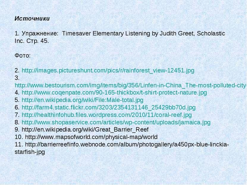 Источники 1. Упражнение: Timesaver Elementary Listening by Judith Greet, Scho...