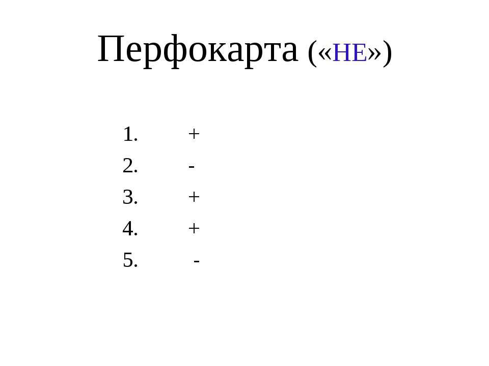 Перфокарта («НЕ») 1. + 2. - 3. + 4. + 5. -