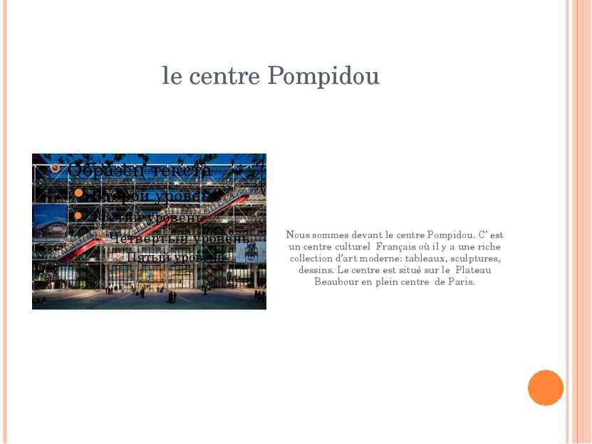 le centre Pompidou Nous sommes devant le centre Pompidou. C' est un centre cu...