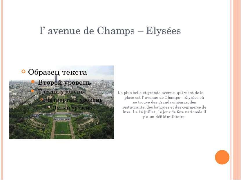 l' avenue de Champs – Elysées La plus belle et grande avenue qui vient de la ...