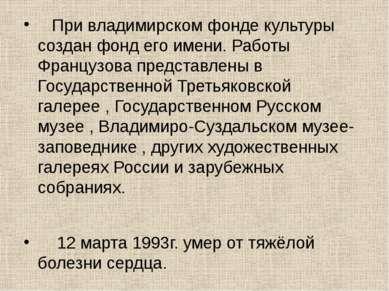 При владимирском фонде культуры создан фонд его имени. Работы Французова пред...
