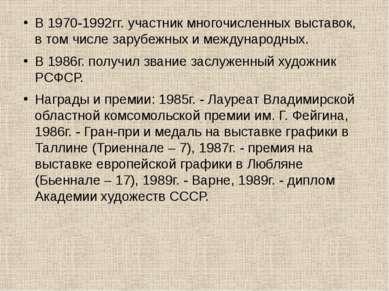 В 1970-1992гг. участник многочисленных выставок, в том числе зарубежных и меж...