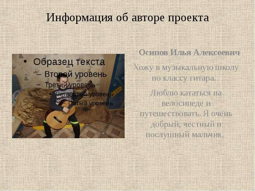 Информация об авторе проекта Осипов Илья Алексеевич Хожу в музыкальную школу ...