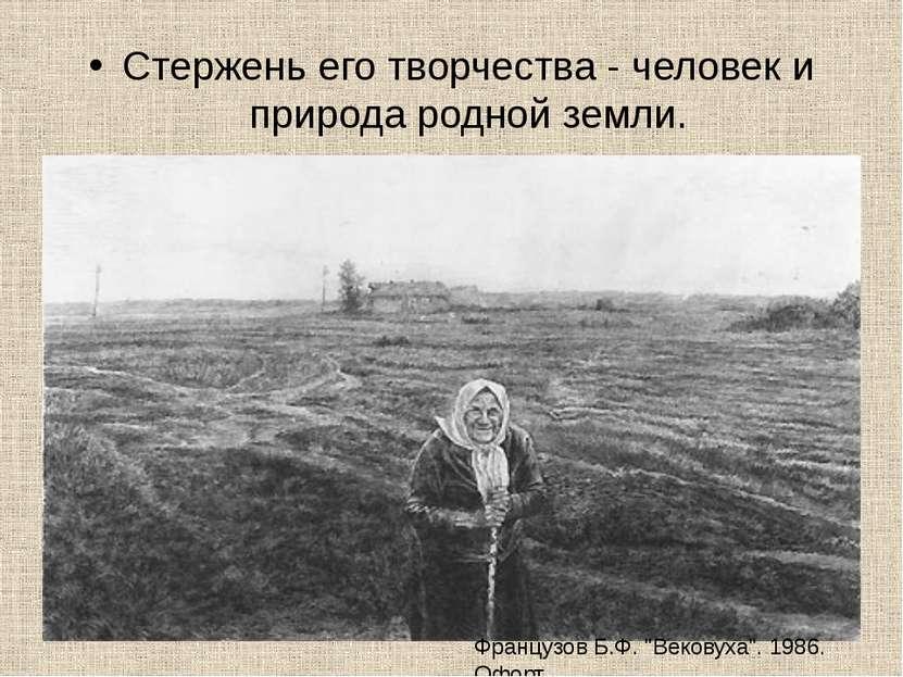 """Стержень его творчества - человек и природа родной земли. Французов Б.Ф. """"Век..."""