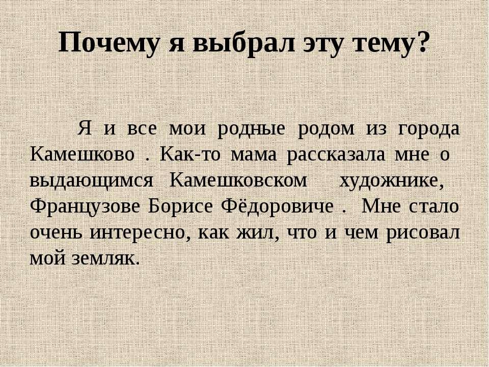Почему я выбрал эту тему? Я и все мои родные родом из города Камешково . Как-...