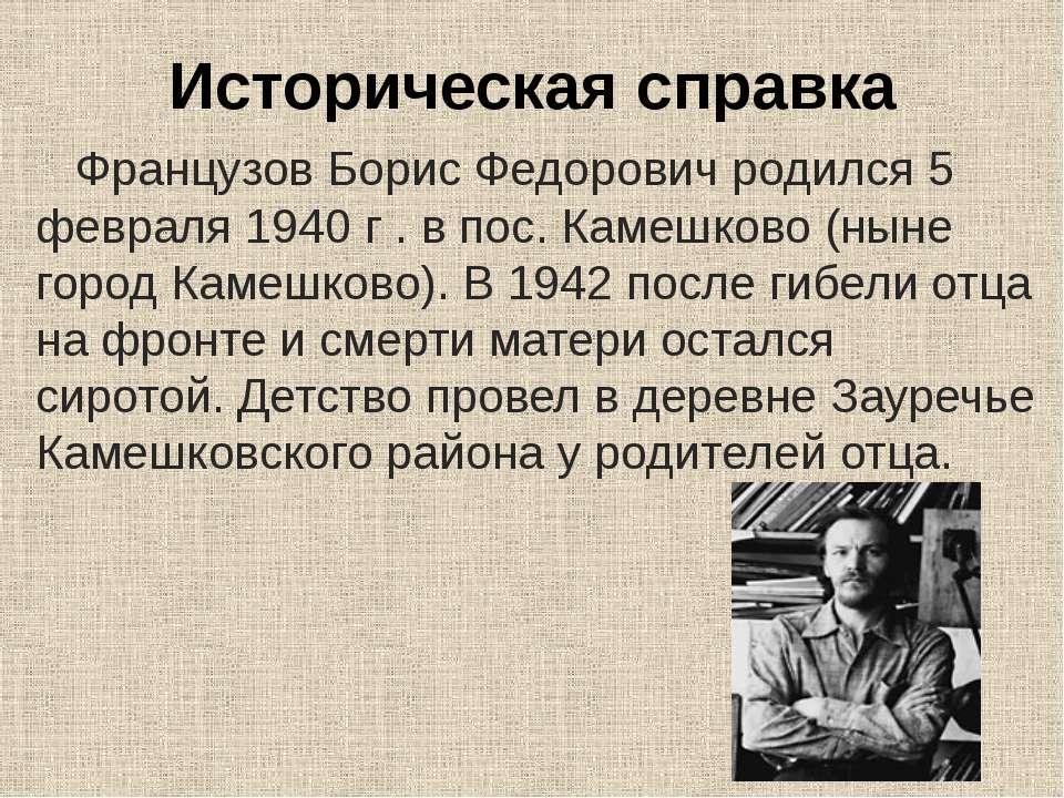 Историческая справка Французов Борис Федорович родился 5 февраля 1940 г . в п...