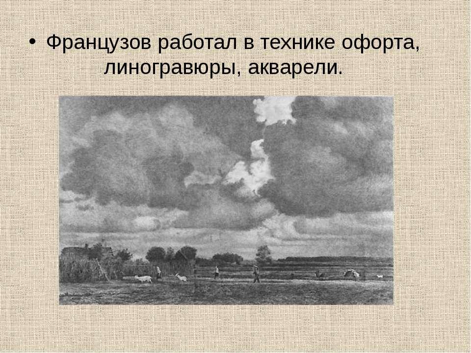 Французов работал в технике офорта, линогравюры, акварели.