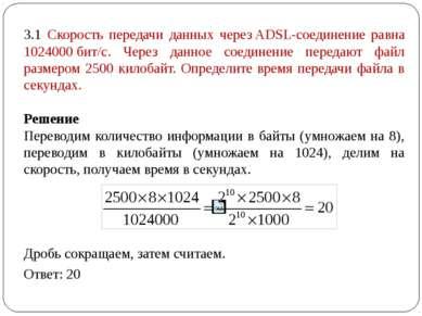 3.1 Скорость передачи данных черезADSL-соединение равна 1024000бит/c. Через...