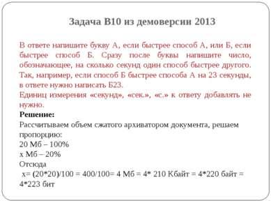 Задача B10 из демоверсии 2013 В ответе напишите букву А, если быстрее способ ...