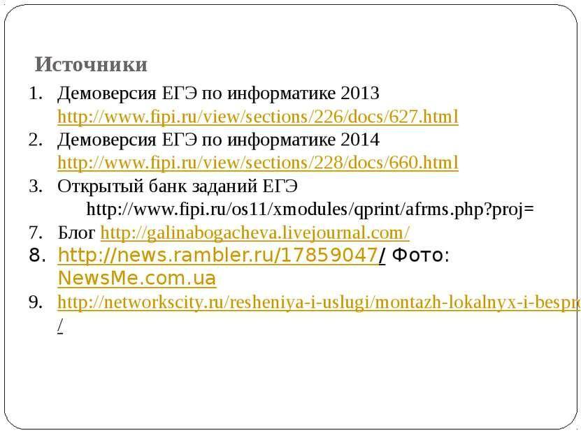 Источники Демоверсия ЕГЭ по информатике 2013 http://www.fipi.ru/view/sections...
