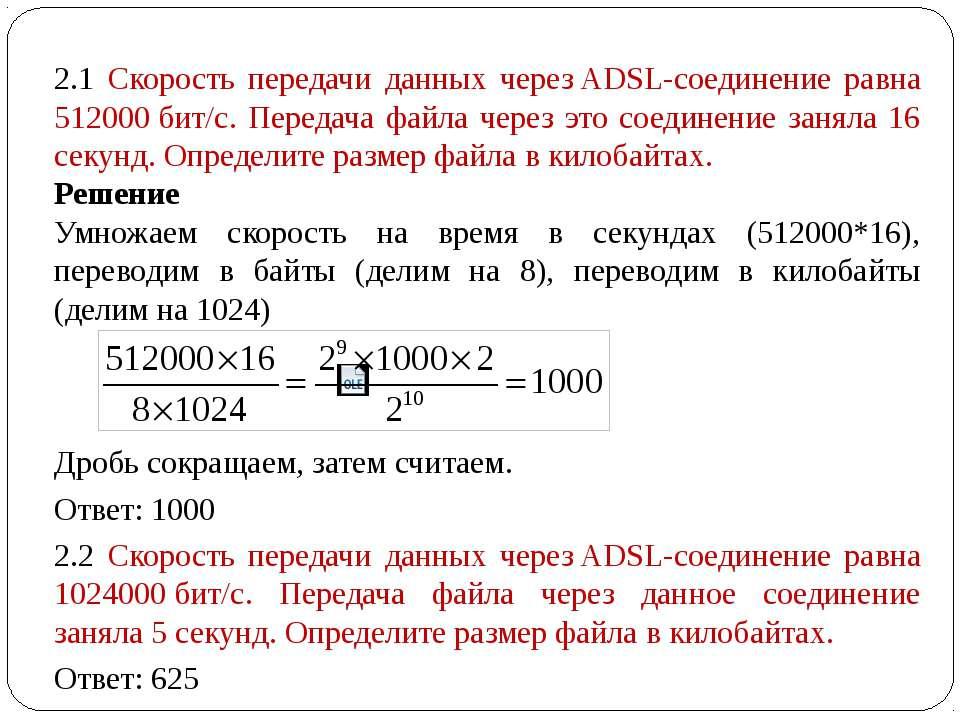 2.1 Скорость передачи данных черезADSL-соединение равна 512000бит/c. Переда...