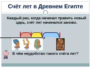 Счёт лет в Древнем Египте Каждый раз, когда начинал править новый царь, счёт ...