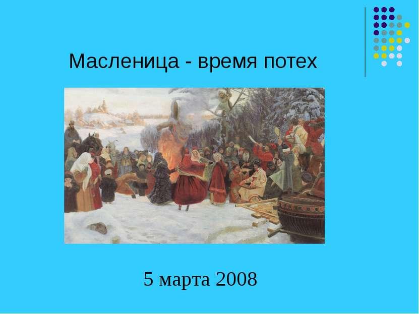 Масленица - время потех 5 марта 2008