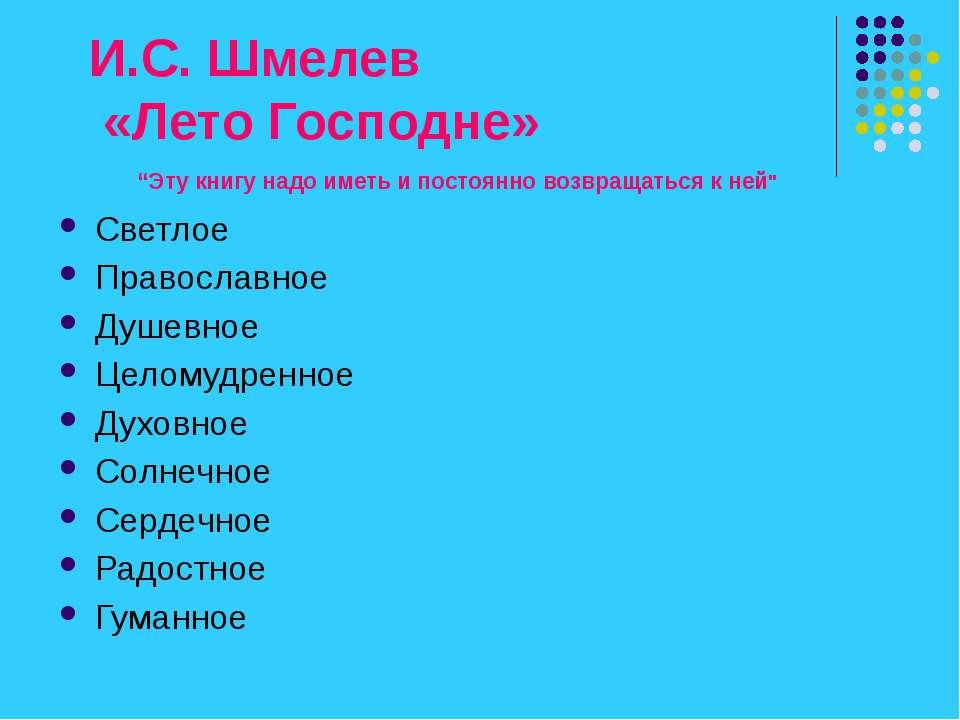 """И.С. Шмелев «Лето Господне» """"Эту книгу надо иметь и постоянно возвращаться к ..."""