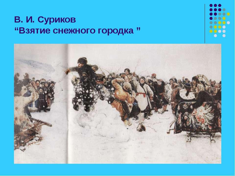 """В. И. Суриков """"Взятие снежного городка """""""