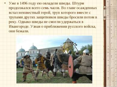 Уже в 1496 году ею овладели шведы. Штурм продолжался всего семь часов. Во гла...