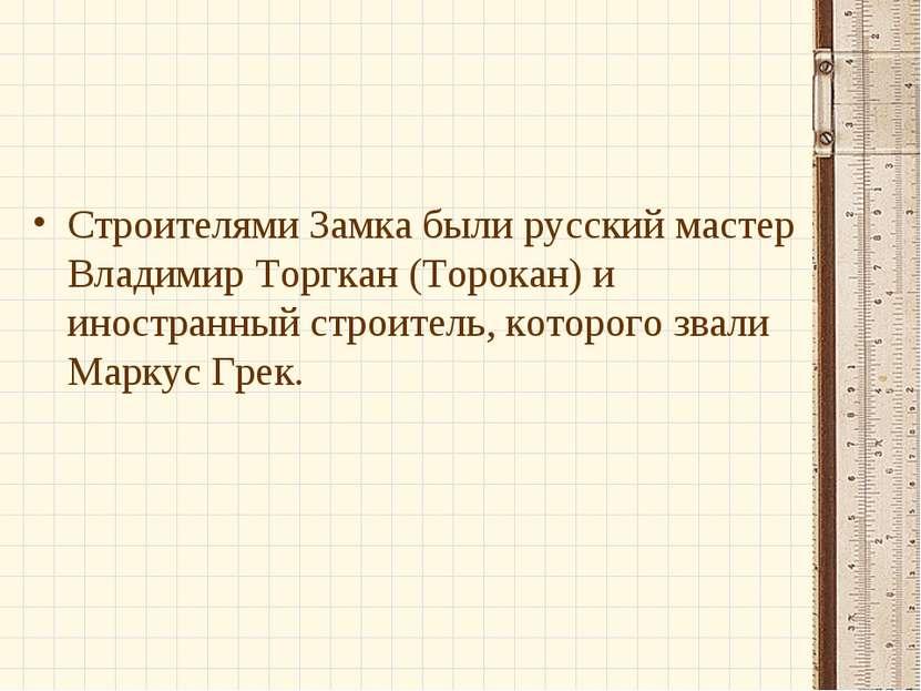 Строителями Замка были русский мастер Владимир Торгкан (Торокан) и иностранны...