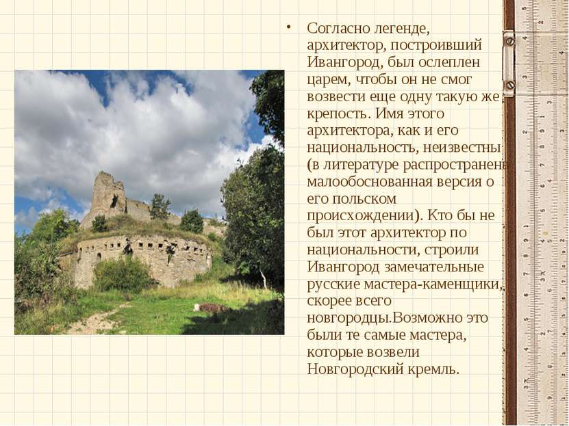Согласно легенде, архитектор, построивший Ивангород, был ослеплен царем, чтоб...