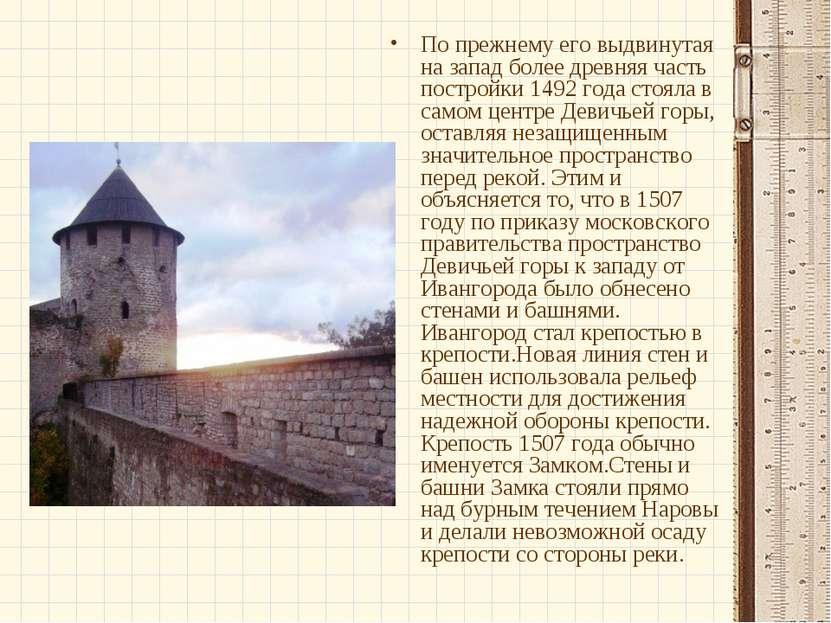 По прежнему его выдвинутая на запад более древняя часть постройки 1492 года с...
