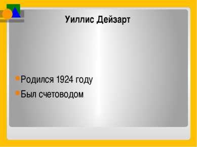 Уиллис Дейзарт Родился 1924 году Был счетоводом