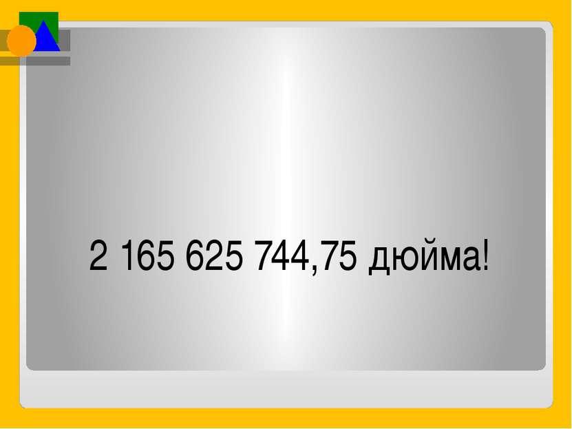 2 165 625 744,75 дюйма!