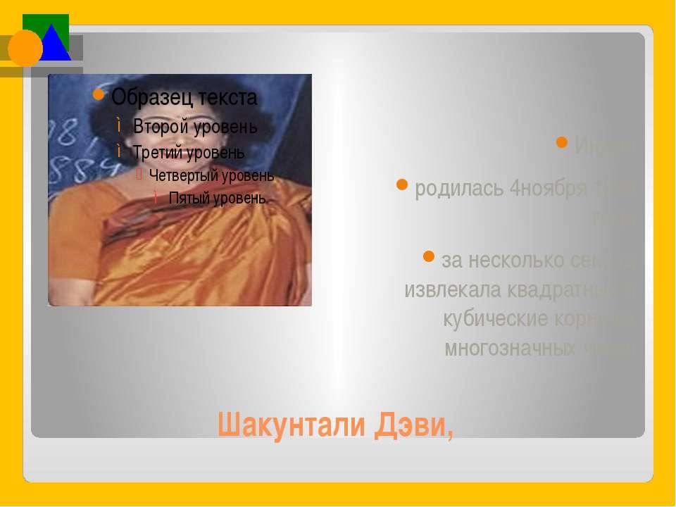 Шакунтали Дэви, Индия родилась 4ноября 1939 года за несколько секунд извлекал...