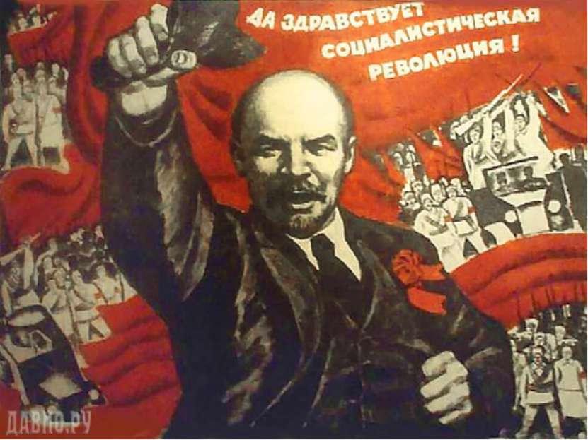 БОЛЬШЕВИКИ ПРИХОДЯТ К ВЛАСТИ ОКТЯБРЬ 1917 революция ? переворот