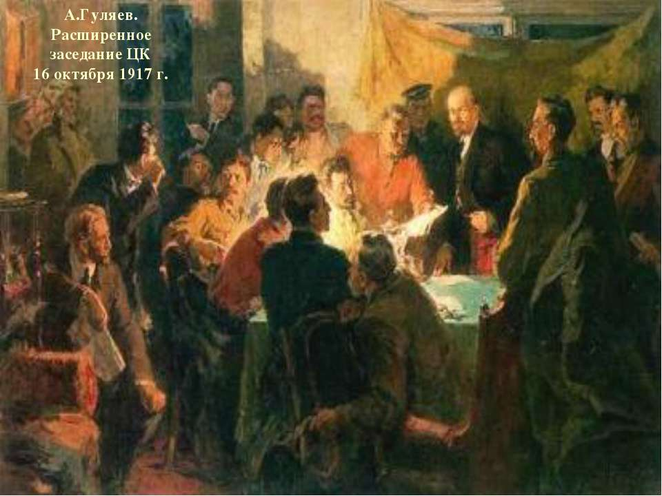 10 октября Ленин нелегально приехал в Петроград, где начал вместе с другими ч...