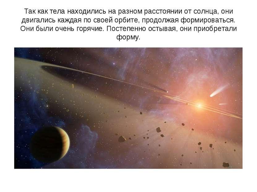 Так как тела находились на разном расстоянии от солнца, они двигались каждая ...