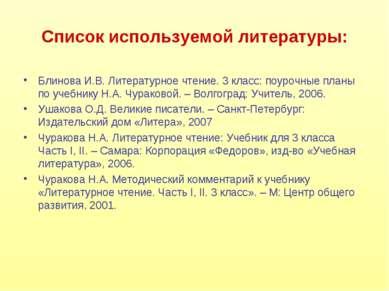 Список используемой литературы: Блинова И.В. Литературное чтение. 3 класс: по...