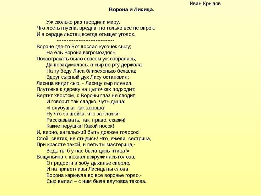 Иван Крылов Ворона и Лисица. Уж сколько раз твердили миру, Что лесть гнусна, ...