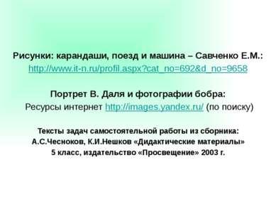 Рисунки: карандаши, поезд и машина – Савченко Е.М.: http://www.it-n.ru/profil...