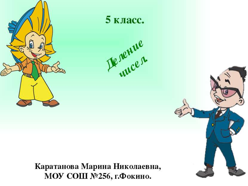 5 класс. Каратанова Марина Николаевна, МОУ СОШ №256, г.Фокино. Деление чисел.