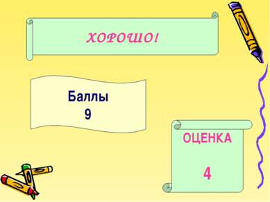 Баллы 9 ОЦЕНКА 4 ХОРОШО!