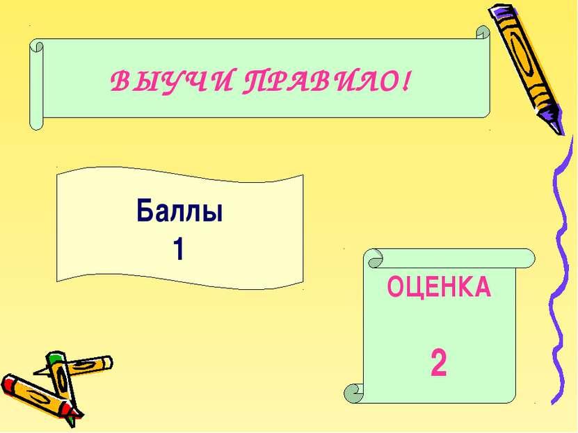 Баллы 1 ОЦЕНКА 2 ВЫУЧИ ПРАВИЛО!