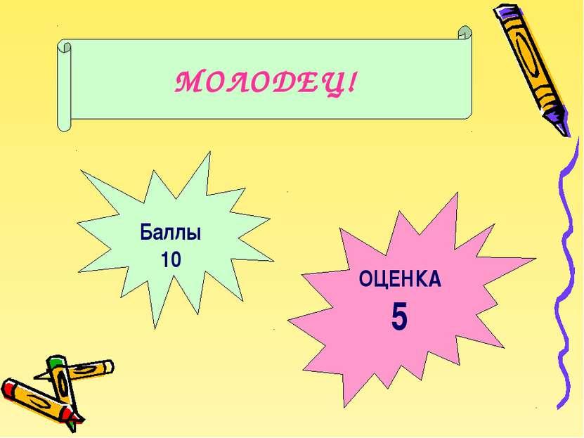 Баллы 10 ОЦЕНКА 5 МОЛОДЕЦ!