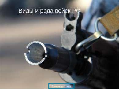 Виды и рода войск РФ