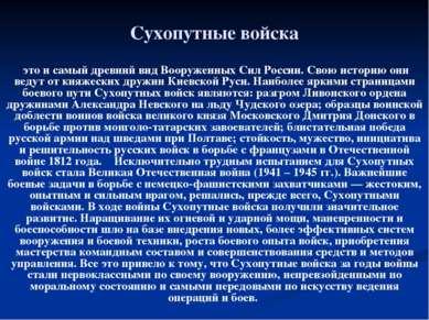 Сухопутные войска это и самый древний вид Вооруженных Сил России. Свою истори...